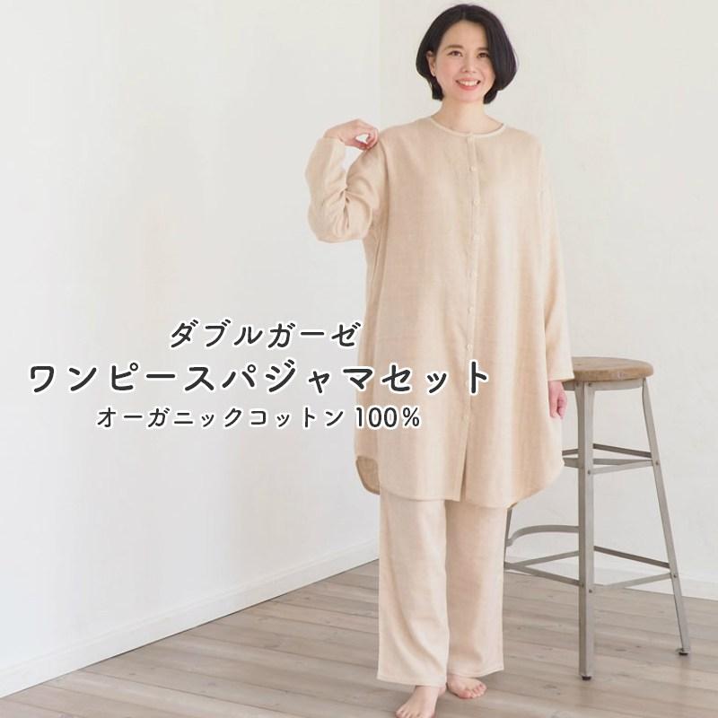 ダブルガーゼ ワンピースパジャマ セット