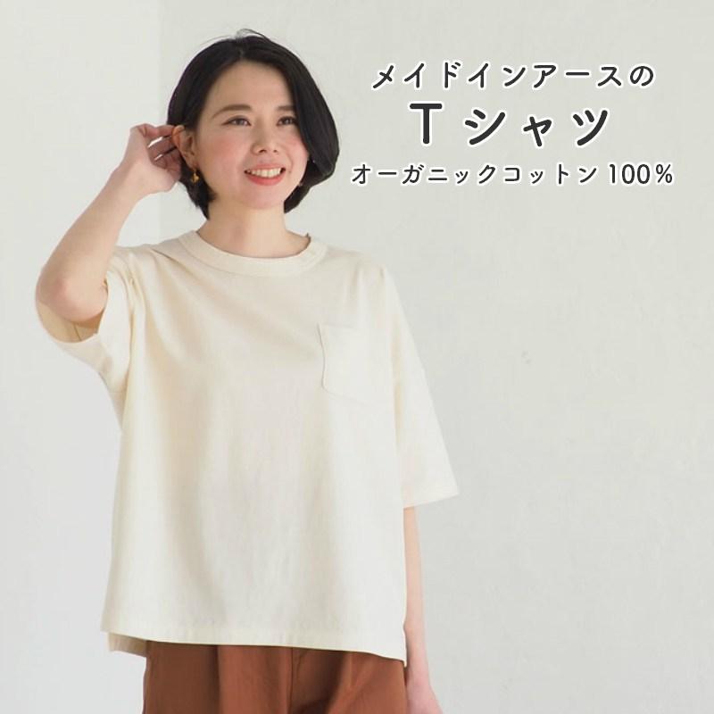メイド・イン・アースのTシャツ