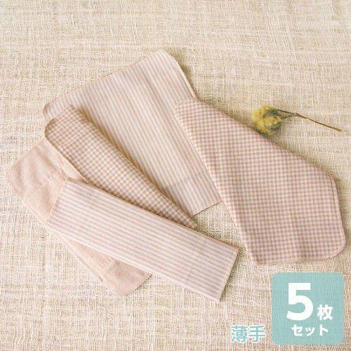 布ナプキン【三つ折り】【薄手/茶・チェック・ストライプ】5枚セット