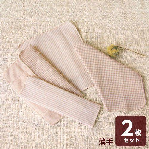 布ナプキン【三つ折り】【薄手/無地・チェック・ストライプ】2枚セット
