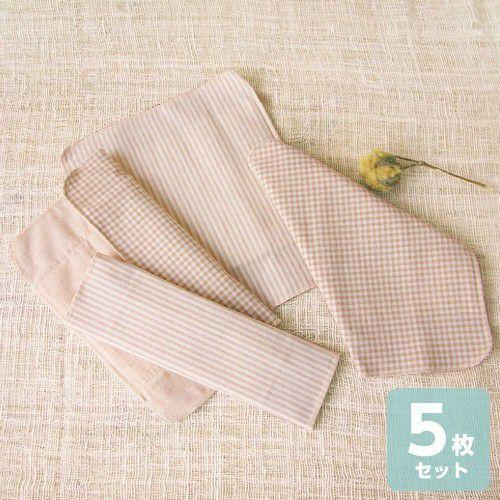 布ナプキン【三つ折り】【厚手/無地・チェック・ストライプ】5枚セット