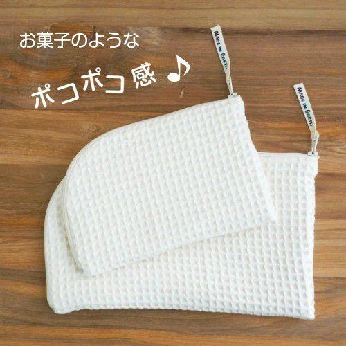 ワッフルポーチ【L/キナリ】
