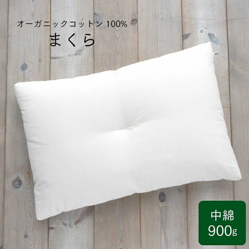 まくら【中綿900g】