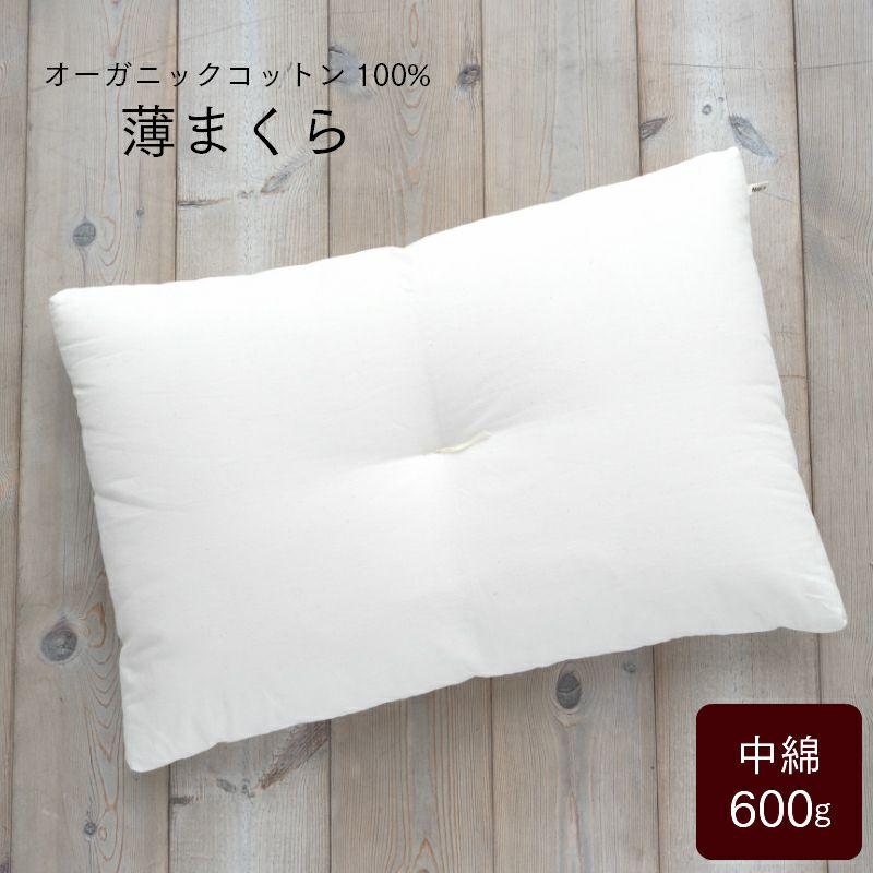 薄まくら【中綿600g】