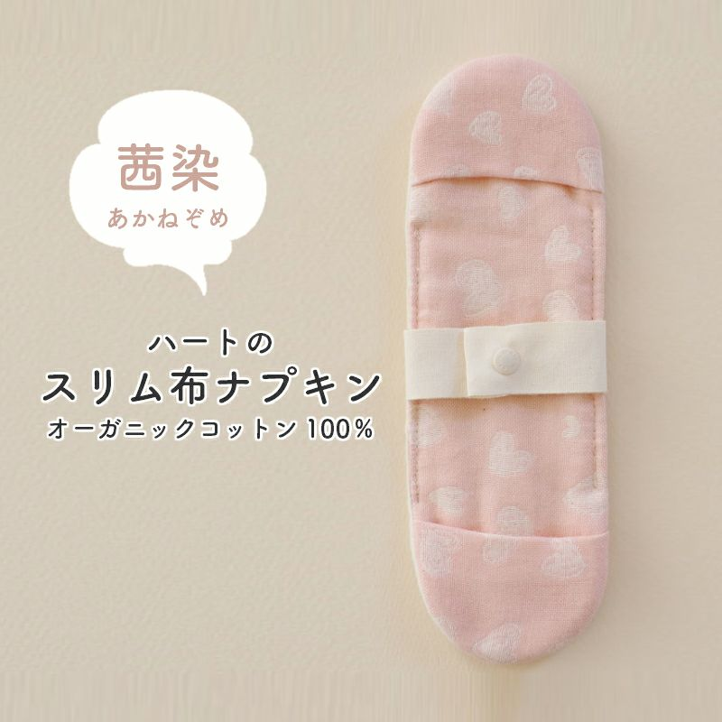 ハートのスリム布ナプキン【ピンク】【茜染】