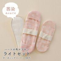 ハートの布ナプキン ライトセット 【ピンク】【茜染】