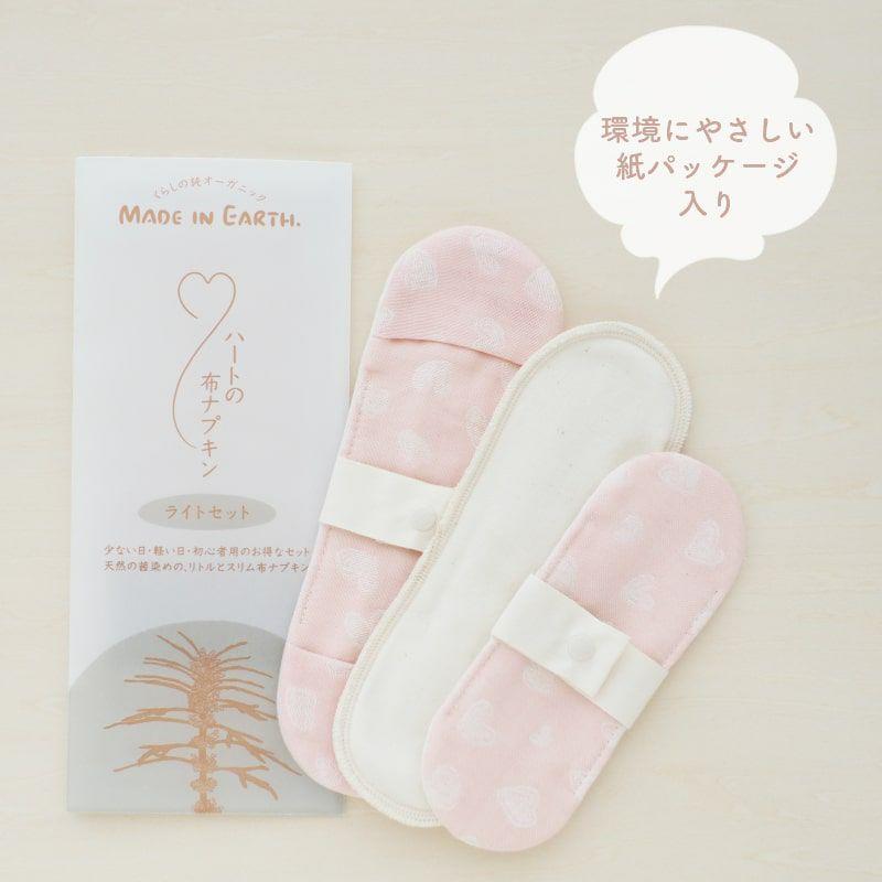 ハートのリトル布ナプキン【ピンク】【茜染】