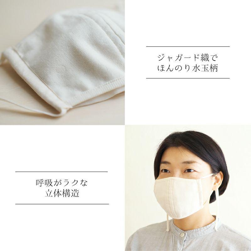 ダブルガーゼ・マスク【立体仕様】
