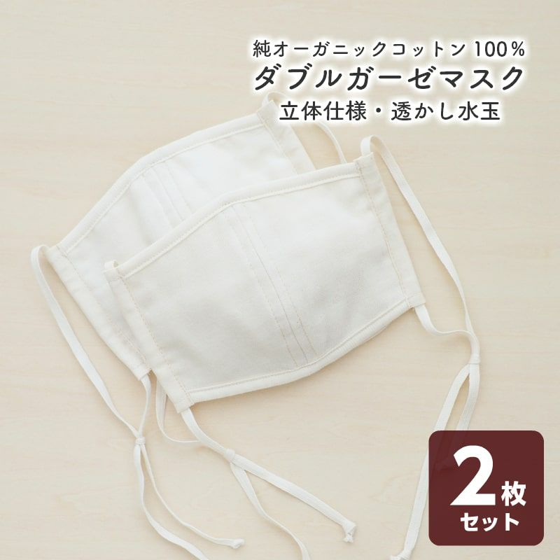 【2枚セット】ダブル・マスク【立体仕様】【水玉ガーゼ/キナリ】