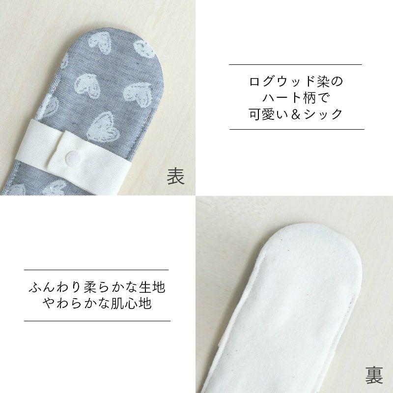 ハートのリトル布ナプキン【グレー/ログウッド染】