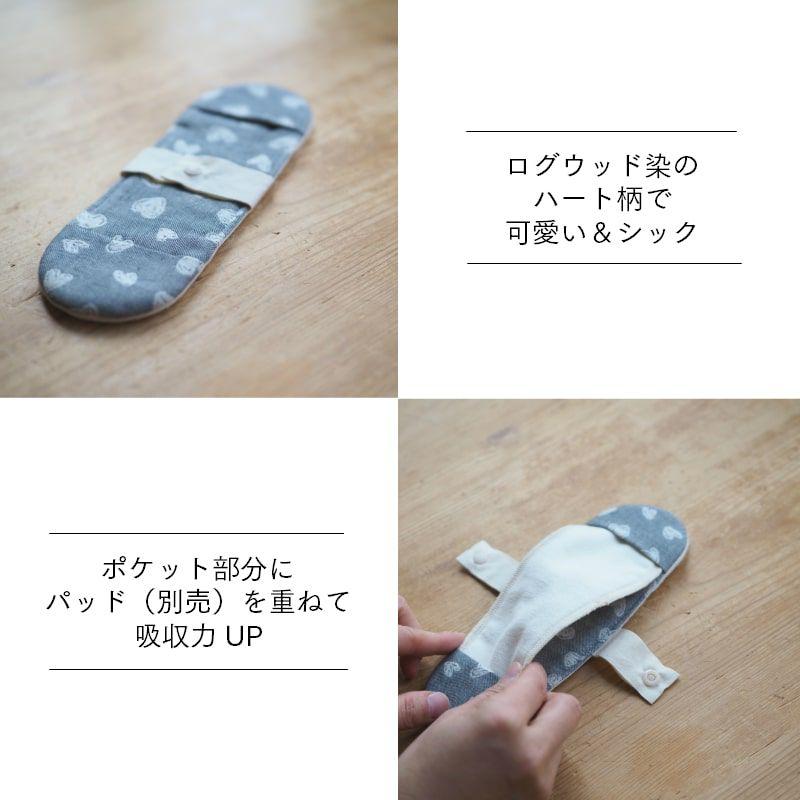 ハートのスリム布ナプキン【グレー/ログウッド染】